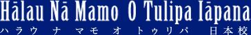ハラウ トゥリパ フラ・タヒチアン教室 新宿・いわき・八戸